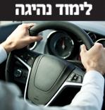 לימוד נהיגה רכב