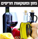 מזון ומשקאות חריפים