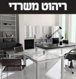 ריהוט וציוד משרדי