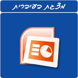 מצגת בעברית שי תובלה