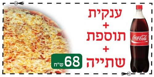 פיצה ענקית עם שתיה