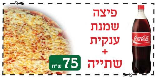 פיצה שמנת ענקית ושתיה