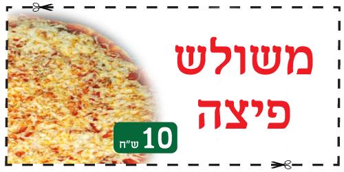 משולש פיצה