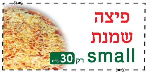פיצה שמנת