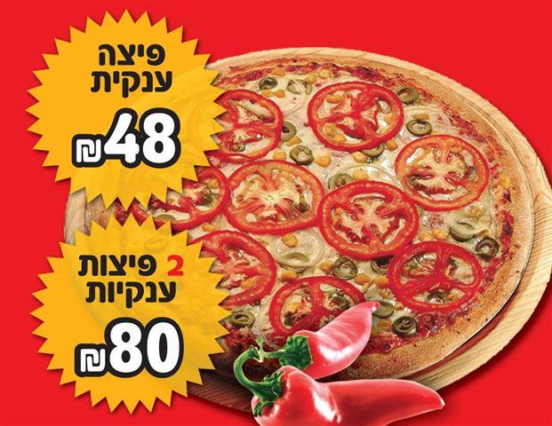 משלוחי פיצה בתל אביב