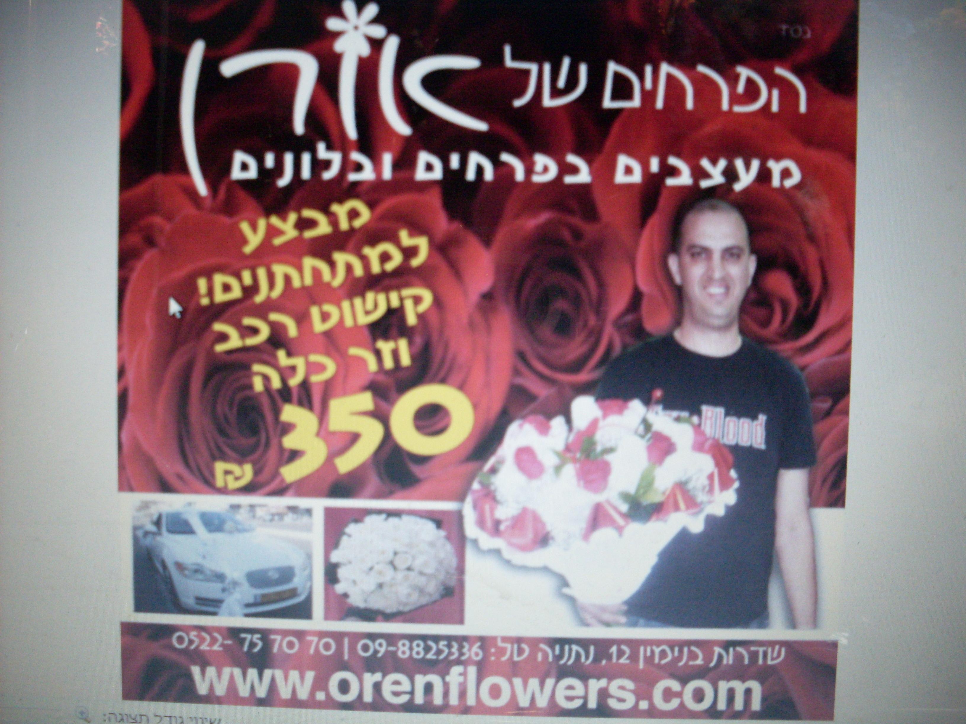 הפרחים של אורן. שרות חם ואוהב