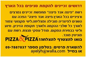 דרושים זכיינים חדשים לפיצה אנד פיצה