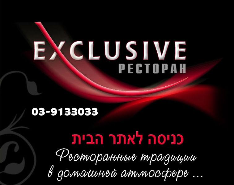 Русский ресторан в Израиле