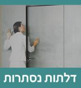 דלתות נסתרות
