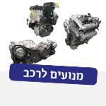 מנועים לרכב