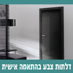 דלתות צבע בהתאמה אישית