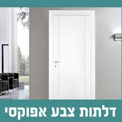 דלתות צבע אפוקסי 2013