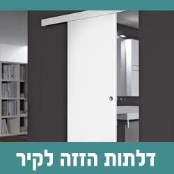דלתות הזזה לקיר