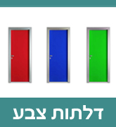 דלתות צבע