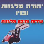 קטלן מלגזות - מלגזות קריות, מלגזות חיפה