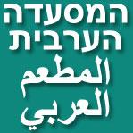 מסעדות נצרת - מסעדה ערבית