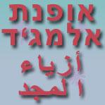 אופנת אלמגד - חליפות ערב לגברים