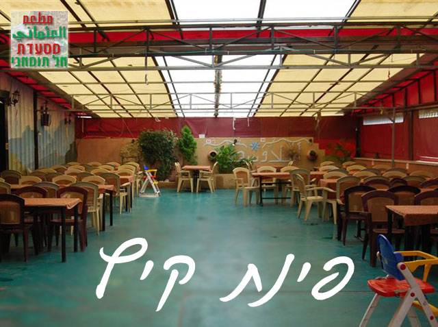 מסעדה בתמרה