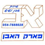 אבן ירושלמית - החברה המובילה בתחומה בארץ