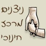 גן ניצנים - גן בשיטת אדלר - גן ילדים בזכרון יעקב