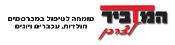 המדביר לצרכן - הדברת מזיקים תל אביב - מדביר בתל אביב