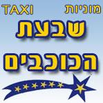 מוניות הרצליה - מונית הרצליה - תחנת מוניות הרצליה