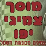 מוסך צמיגי יפו - צמיגים בתל אביב