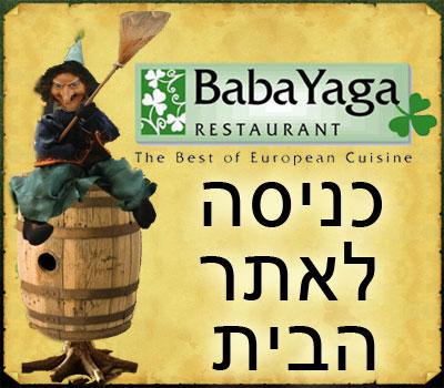 כניסה לאתר הבית של באבא יאגה מסעדות בתל אביב