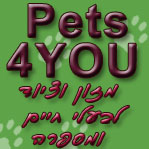 פטס פור יו - מספרה לכלבים תל אביב - חנות חיות בתל אביב