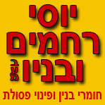 חומרי בניין בתל אביב | חומרי בניין באזור המרכז