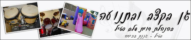 גן ילדים בכרכור - גן ילדים בפרדס חנה