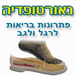 מדרסים לנעליים - מדרסים אורטופדיים - נאורטופדיה
