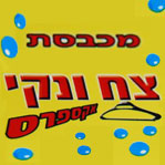מכבסות תל אביב - מכבסות בתל אביב
