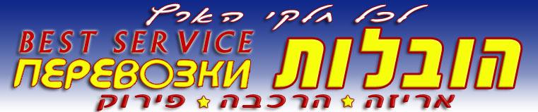 לוגו - בסט סרוויס