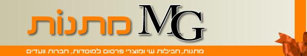 מוצרי נוי | MG מתנות