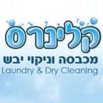 מכבסה בשירות עצמי הרצליה קלינרס