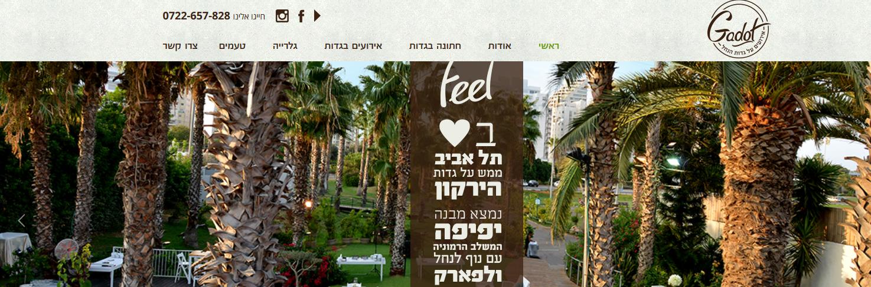 גן אירועים בתל אביב, גן אירועים במרכז, אולם אירועים במרכז