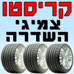 קריסטו צמיגי השדרה   פנצריה בתל אביב