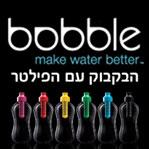 בקבוק bobbie - בקבוק ירוק לסביבה