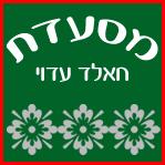 מסעדת חאלד עדוי