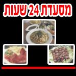 מסעדת 24 שעות