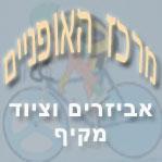 מרכז האופניים - חנות אופניים רמת ישי