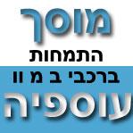 מוסך עוספיה - חלקים  ב מ וו חיפה