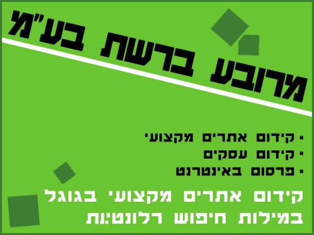 שלטים בחיפה